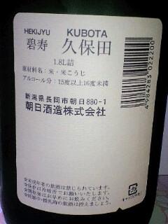 日本酒の続き