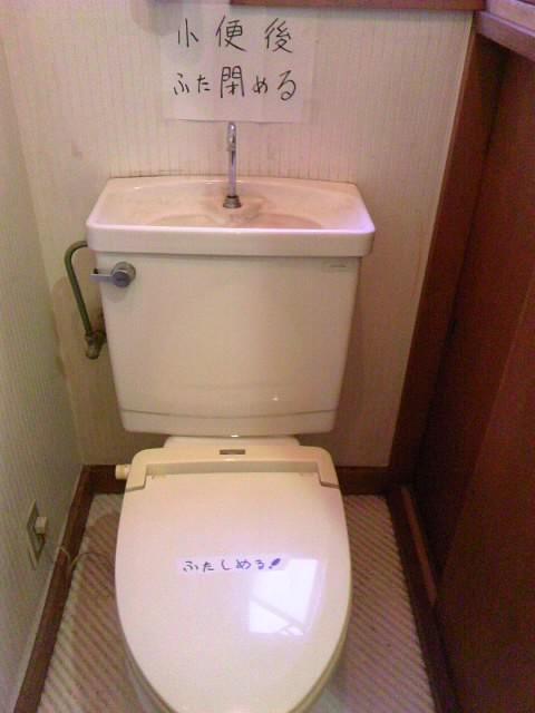 トイレのふた